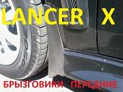 Брызговики Lancer X из г. Славянск