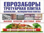 Бетонные кольца, Автонавесы, Ворота кованные, Калитки, Бетонный забор Киев