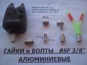"""Алюминиевые гайки для самодельного Род Пода (BSF 3/8"""") Киев"""