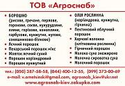 соєве борошно для ковбасних виробів, консерв і напівфабрикатів <b>Доставка з м. Київ</b>
