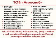 Сировина і інгредієнти для харчової промисловості из г. Киев