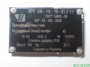 Шильдик от шкафа Кру Км-1ф-10 доставка из г.Запорожье