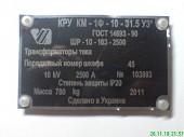Шильдик от шкафа КРУ КМ-1Ф-10