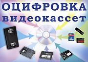 оцифровка всех видов видеокассет г Николаев Николаев