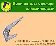 Гачок меблевий алюмінієвий. Киев