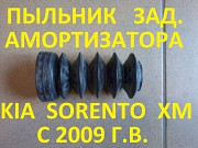 Пыльник амортизатора Sorento XM из г. Славянск
