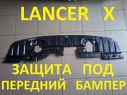Защита бампера Lancer X из г. Славянск