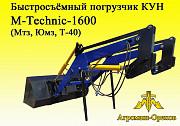 Фронтальний навантажувач на Мтз, Юмз, Т-40 та інщі из г. Кропивницкий