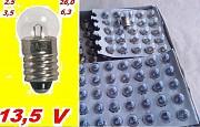 Лампочки маленькие 2, 5 3, 5 4, 8 6, 3 13, 5 26 В для ламп гирлянд Ссср из г. Киев