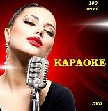 Подарочные Караоке диски Dvd 90 диски из г. Киев