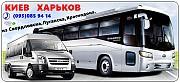 Автобус Свердловск - Харьков, Свердловск - Киев. Луганск