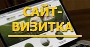 Лендинг, Купить сайт, сайт визитка, создание сайта Киев