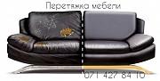 Перетяжка и ремонт мягкой мебели, минимальная цена. Донецк