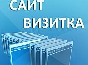 Создание сайтов, лендинговых страниц, сайт визитка Киев