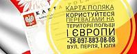 Візи Робота за кордоном Карта поляка