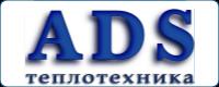 АДС-Теплотехника