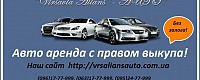Аренда авто Киев без залога